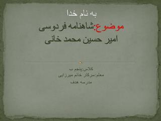 به نام خدا موضوع: شاهنامه فردوسی امیر حسین محمد خانی