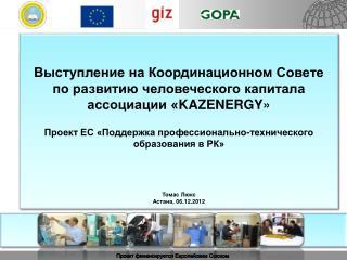 Выступление на Координационном Совете по развитию человеческого капитала ассоциации « KAZENERGY »