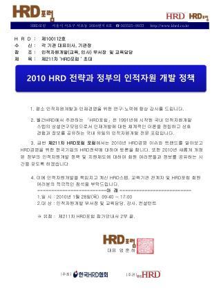 HRD 포럼     서울시 서초구 서초동  1604 번지  8 호   ☎  02)525-9933     khrd.co.kr