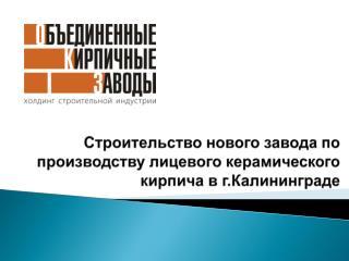 Строительство нового завода по производству лицевого керамического кирпича в г.Калининграде