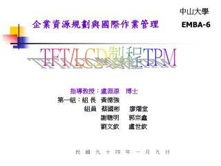TFT/LCD 製程 TPM