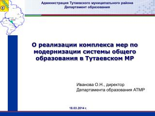 О реализации комплекса мер по модернизации системы общего образования в  Тутаевском  МР
