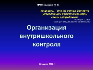 МАОУ Гимназия № 47