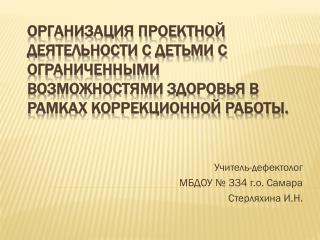 Учитель-дефектолог МБДОУ № 334 г.о. Самара Стерляхина И.Н.