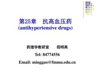 第 25 章  抗高血压药 (antihypertensive drugs)