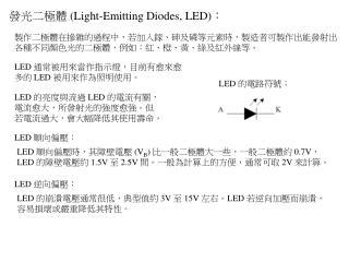 發光二極體  (Light-Emitting Diodes, LED) :