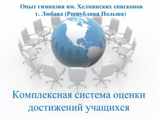 Опыт  гимназии им.  Хелминских  епископов  г . Любава (Республика Польша )