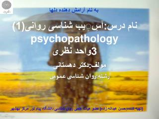 نام درس:آسِِیب شناسی روانی(1) psychopathology 3واحد نظری