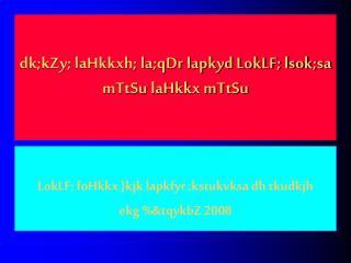 dk;kZy; laHkkxh; la;qDr lapkyd LokLF; lsok;sa mTtSu laHkkx mTtSu
