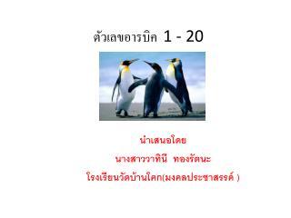 ตัวเลขอารบิค   1 - 20