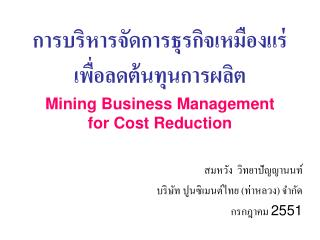 ?????????????????????????????? ???????????????????? Mining Business Management for Cost Reduction