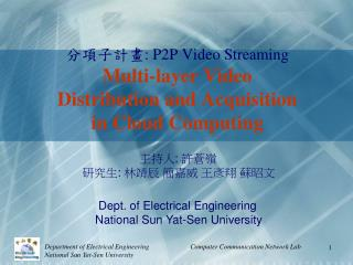 分項子計畫: P2P Video Streaming Multi-layer Video  Distribution and Acquisition  in Cloud Computing
