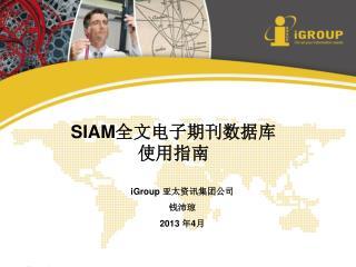 SIAM 全文电子期刊数据库使用指南