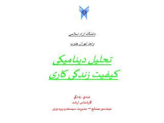 دانشگاه آزاد اسلامی واحد تهران جنوب تحليل ديناميکی  کيفيت زندگی کاری