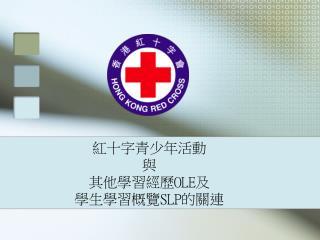 紅十字青少年活動 與 其他學習經歷 OLE 及 學生學習概覽 SLP 的關連
