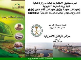 فيصل بن صالح الموسى المدير العام للمشروع مؤتمر الوثائق الالكترونية الرياض 21 نوفمبر 2005