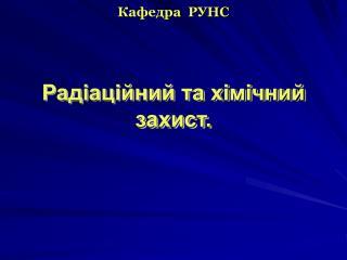 Кафедра  РУНС