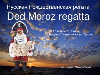 Русская Рождественская регата  Ded Moroz regatta