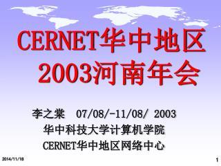 CERNET 华中地区 2003 河南年会