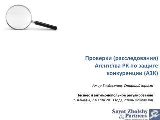 Проверки (расследования) Агентства РК по защите конкуренции (АЗК)