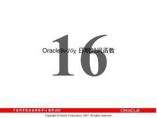 Oracle9 i/10g 日期时间函数