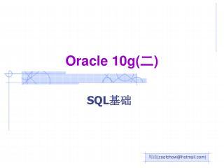 Oracle 10g( 二 )