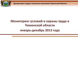 Департамент труда и занятости населения Тюменской области