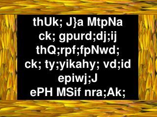 thUk; J}a MtpNa  ck; gpurd;dj;ij thQ;rpf;fpNwd;  ck; ty;yikahy; vd;id epiwj;J ePH MSif nra;Ak;