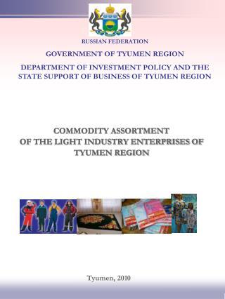 COMMODITY ASSORTMENT  OF THE LIGHT INDUSTRY ENTERPRISES OF TYUMEN REGION