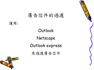 ??????? ?? : Outlook Netscape Outlook express ???????