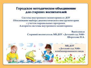 Городское методическое объединение  для старших воспитателей Система внутреннего мониторинга в ДОУ