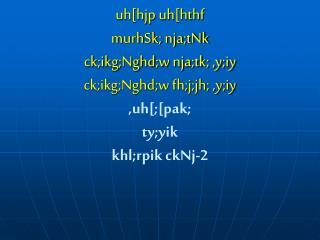 ePjp cs;s uh[hthf  MSk; nja;tNk ,uf;fk; cUf;fk; jaT  vy;yhk; ck;kpy; jhDz;Nl