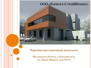 ООО «Раритет- СтройПроект »