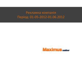 Рекламна компанія Період: 01-05-2012-01.06.2012