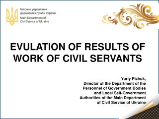 EVULATION OF RESULTS OF WORK OF CIVIL SERVANTS
