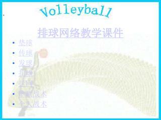 排球网络教学课件