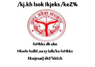 /kj.kh  lsok Ikjeks  / keZ %