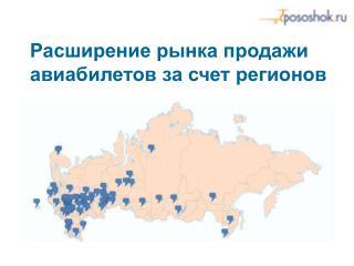 Расширение рынка продажи авиабилетов за счет регионов