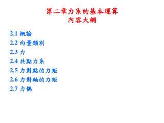 第二章力系的基本運算 內容大綱