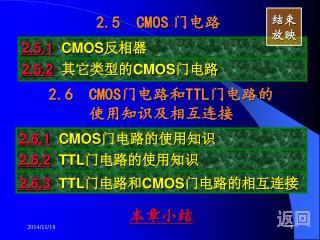 2.5.1   CMOS ???
