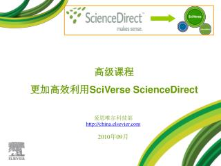 爱思唯尔科技部   china.elsevier 2010 年 09 月