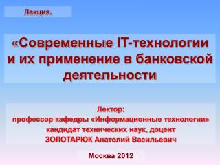 « Современные  IT -технологии и их применение в банковской деятельности