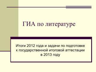 ГИА по литературе