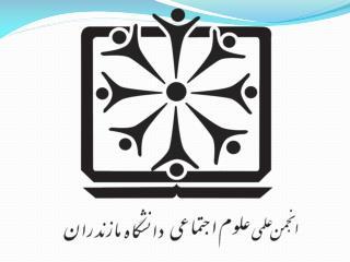 ناصر فکوهی  دانشیار گروه انسان شناسی دانشکده علوم اجتماعی دانشگاه تهران