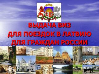 ВЫДАЧА ВИЗ  ДЛЯ ПОЕЗДОК В ЛАТВИЮ ДЛЯ ГРАЖДАН РОССИИ