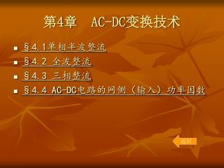 第 4 章   AC-DC 变换技术