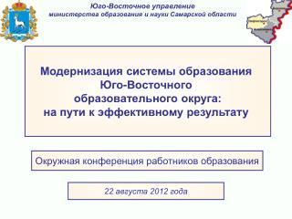 Окружная конференция работников образования