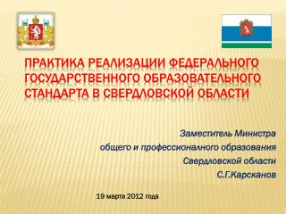 Заместитель Министра  общего и  профессионалного  образования  Свердловской области С.Г.Карсканов
