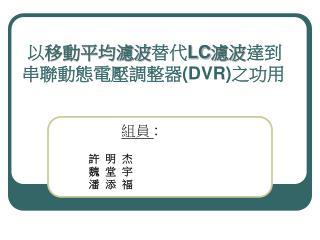 以 移動平均濾波 替代 LC 濾波 達到 串聯動態電壓調整器 (DVR) 之功用
