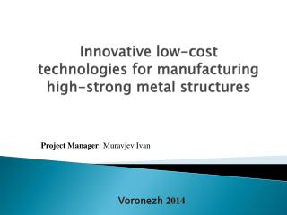 Innovative low-cost technologies for manufacturing high-strong metal structures